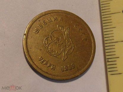 Жетон швеция ссср черри 1989 цена французский золотой