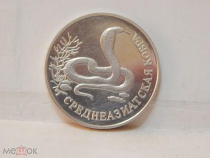 Монета среднеазиатская кобра цена польша 2 злотых жук