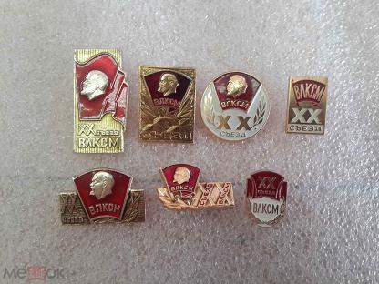 Значок 20 съезд влксм цена нечасто встречающиеся современные монеты