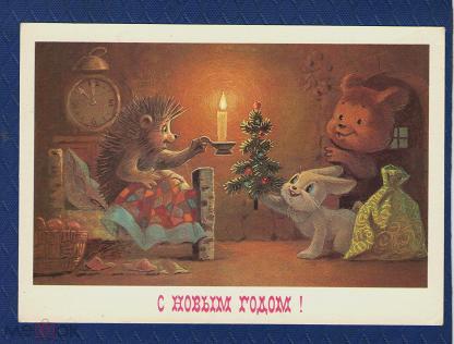 Благотворительные открытки с новым годом