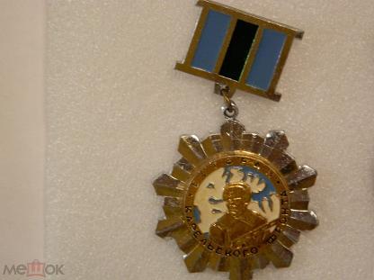 Медаль ветеран карельского фронта лиры италия
