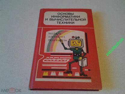 Учебник И.к. Топорова Основы