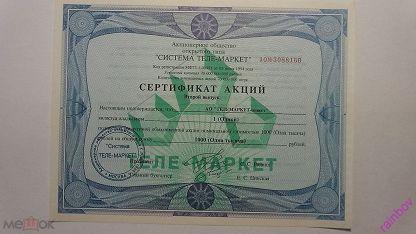 Пермский чековый инвестиционный фонд акции 1993 юм5мет