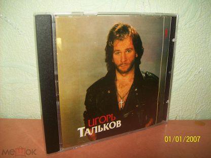 Игорь Тальков – Этот Мир (T. Talkova – TTCD 93 001) Russia 1993 MINT
