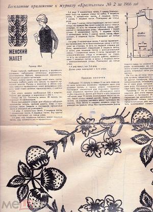 Журнал работница и крестьянка вышивки 25