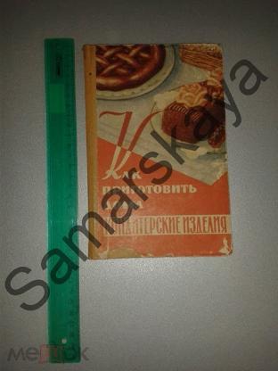 Книга как приготовить дома кондитерские изделия 1953 год