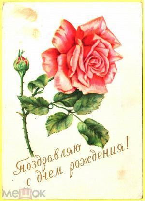 """Открытка """"Поздравляю с Днем Рождения"""".Гознак 1959г. (Подписана)"""