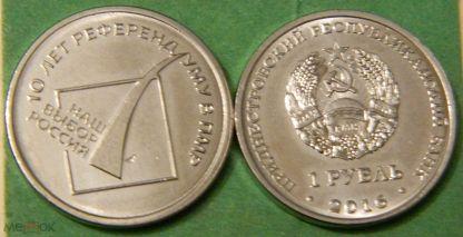 Магазин монета сколько стоит юбилейный рубль 2001 года