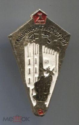 Главархангельскстрой 3 копейки 1982 год цена