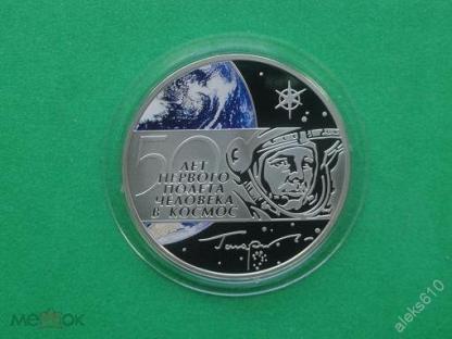 3 рубля 50 лет полета человека в космос купить недорого монета футбол цветная 25 рублей
