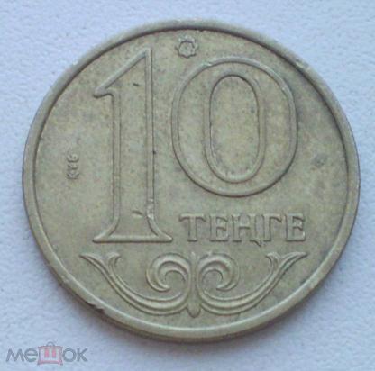 10 тенге2006 деньги украинские