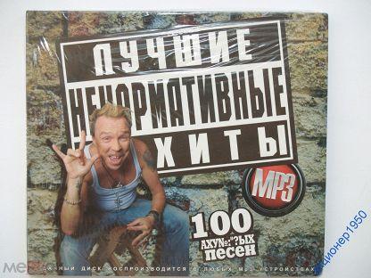 Ленинград хуй хуй хуй mp3