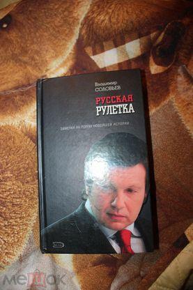 Владимир соловьев, русская рулетка как можно выиграть в казино вулкан