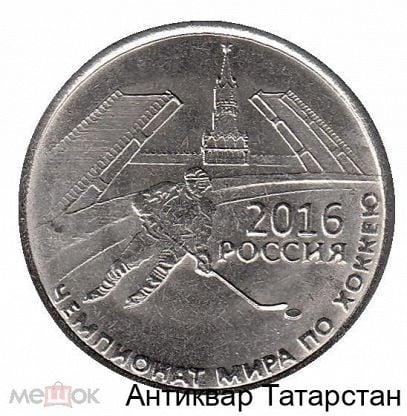 (7842) Приднестровье 1 рубль 2016г Чемпионат Мира по Хоккею в России в 2016