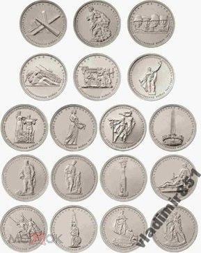 Монеты к 70 летию победы опт какие старинные монеты принимают