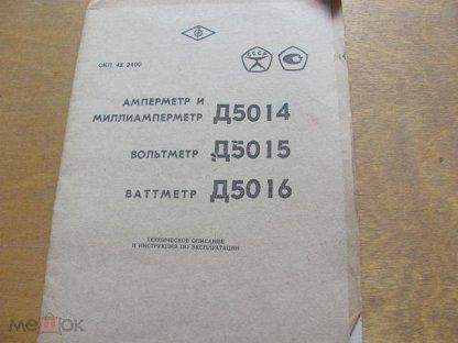 ваттметр д5016 руководство по эксплуатации - фото 3
