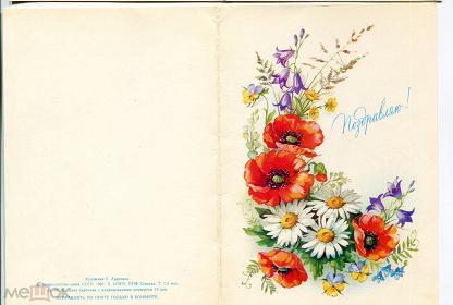 Сделать самостоятельно, привет из столицы советские поздравительные открытки