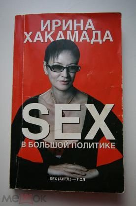 Секс в большой политике ирина хакамада