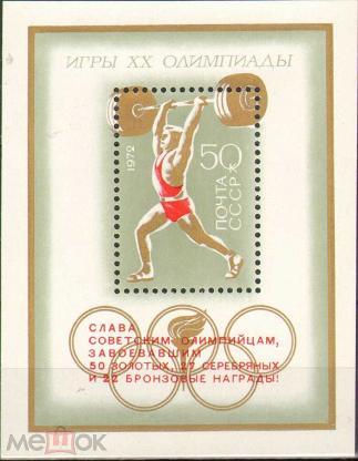 Марки мюнхен 1972 цена монета 1 рубль петр 1