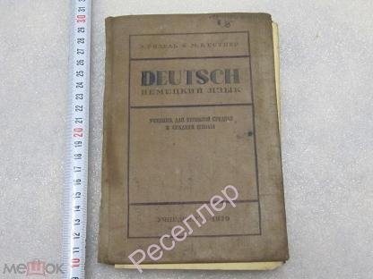 Учебник Русского Языка До Революции