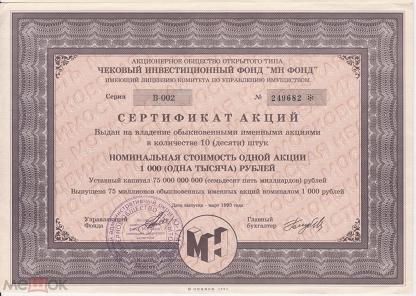 Чековый инвестиционный фонд - ермак-2 как заработать в поселке снуля
