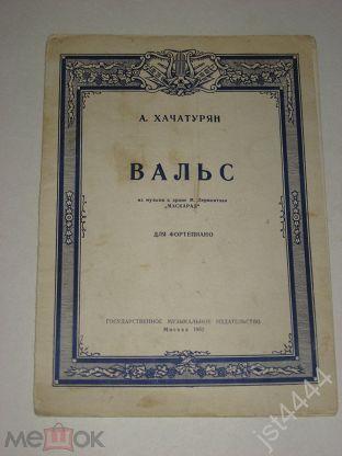хачатурян вальс маскарад ноты для фортепиано в 4 руки