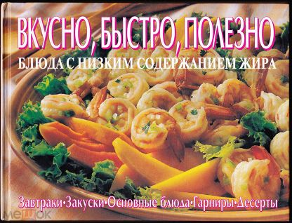 Блюда с низким содержанием жира_Вкусно, быстро, полезно 1997г