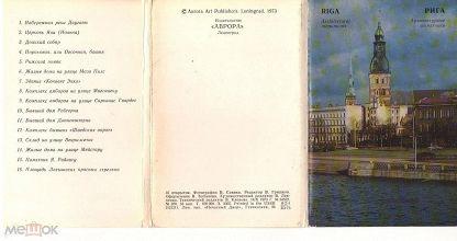 Набор открыток рига москва 1973