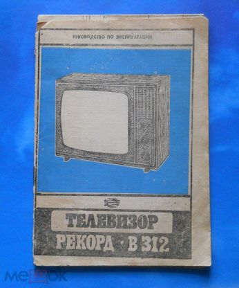 телевизор ореол инструкция - фото 7
