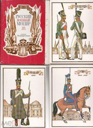 Русский военный мундир 19 века набор открыток, тебя люблю