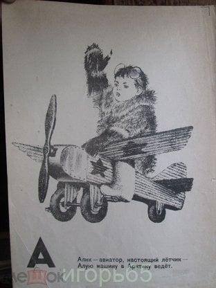 Страница из Азбука Самолет педальный Максим Горький