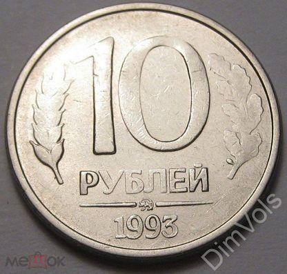 Монета 10 рублей 1993 года «магнитные» купить за 20 руб. | ММД ... | 397x416