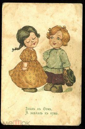 Дети политики открытки
