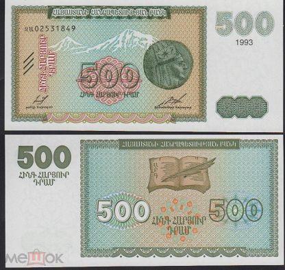 Армения 500 драм 2013 алфавит буква металлические рубли
