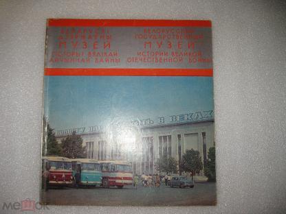 Альбом Белорусский государственный музей истории Великой Отечественной  войны. 1977 год. 4714560bece