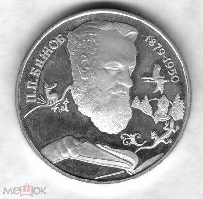 Монета серова цена гривны 2003 года харьков бюлетень