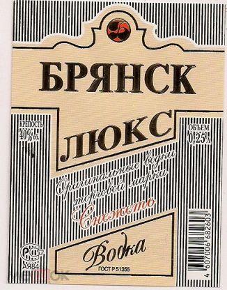 Открытка водка брянская, сделать