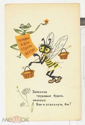 Открытки, открытки трудовые будни