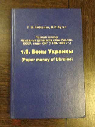 Каталог бон украины военный заем