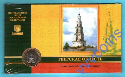 РОССИЯ. 10 рублей 2005 год. Тверская область. Буклет ММД ГОЗНАКА. UNC.