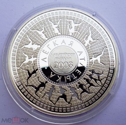 1000 рублей легкая атлетика 2006 беларусь 1 копейка 2007 сп цена