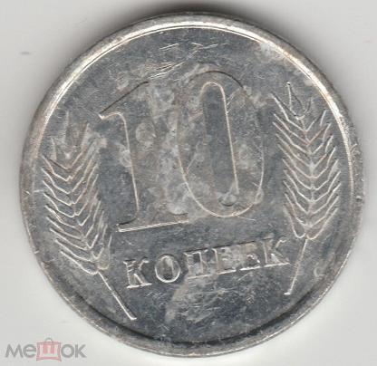 Приднепровскаямолдавскаяреспублика200550копеек 5 лат 1931 года латвия стоимость