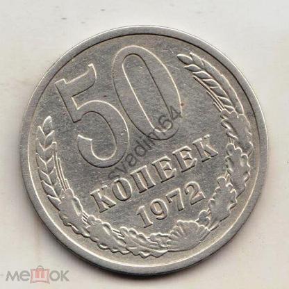 50 копеек 1972 значок 25 съезд кпсс цена