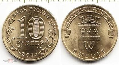 Россия Монета 10 рублей 2014 Выборг СПМД (мешковые) UNC (10511)*