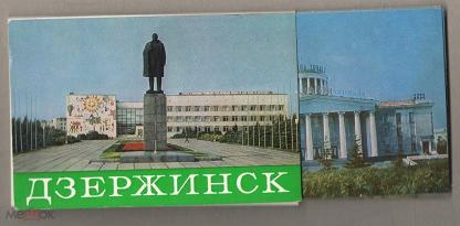 Дзержинск открытки