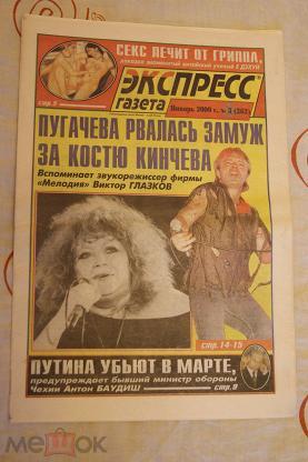 Секс эскпресс газета