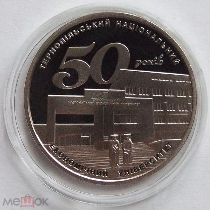 5 гривны 2005г75 летхарьковскомунац аэрокосмич универ цена сколько стоит франц бекенбауэр армения 2009 год