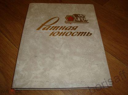 Нехудожественная литература в разделе Книги, журналы, газеты.  армия СССР de2f6a3863f