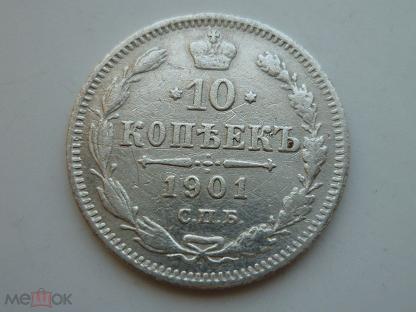 Монета 10 копеек 1901 года спб фз,только серебрянная или нет магазин нумизмата в воронеже