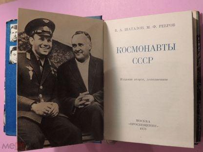 КНИГА  КОСМОНАВТЫ  СССР.   КАРМАННЫЙ ВАРИАНТ 1979 ГОД.